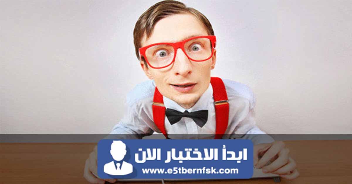 6eeaba348f4c8 اعرف شخصيتك بـ6 اسئلة اختبر نفسك